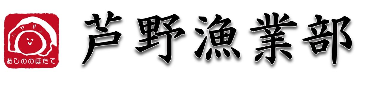 「芦野漁業部」〜北海道豊浦町・噴火湾の帆立生産販売漁師~Official Website